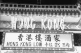 Hong Kong Low restaurant