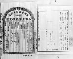 Chinese deed from China