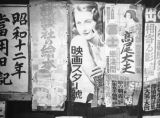 Posters in Little Tokyo, Barbara Stanwyck